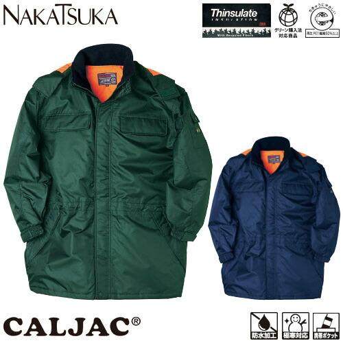 エコ防水防寒コート CJ9000 作業着 防寒 作業服