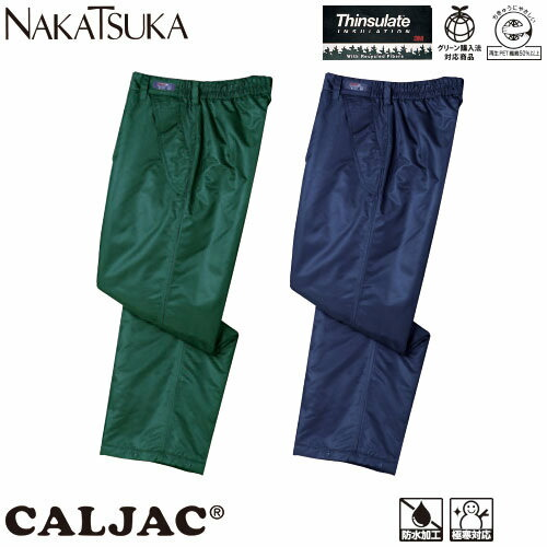 エコ防水防寒パンツ CJ9100 作業着 防寒 作業服