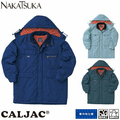 コート CJ30000 作業着 防寒 作業服