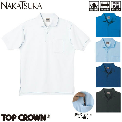 半袖ポロシャツ T2111 作業着 春夏