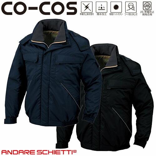 軽量製品制電防寒ブルゾン A-12360 作業着 防寒 作業服