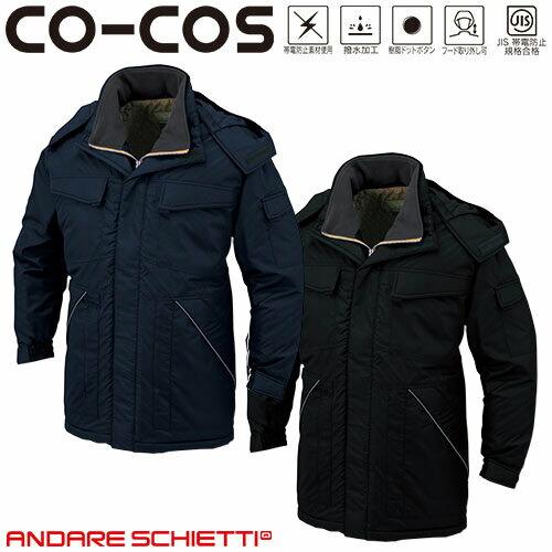 軽量製品制電防寒コート A-12366 作業着 防寒 作業服