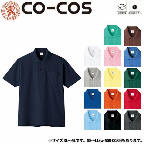 超消臭半袖ポロシャツ(3L~5L) A-137(3L~5L) 作業着 春夏