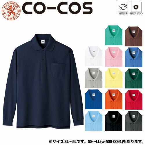 超消臭長袖ポロシャツ(3L~5L) A-138(3L~5L) 作業着 春夏