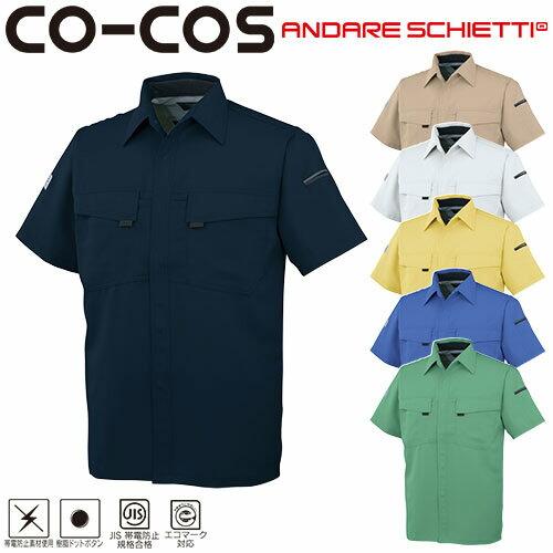 エコ製品制電半袖シャツ A-3367 作業着 春夏