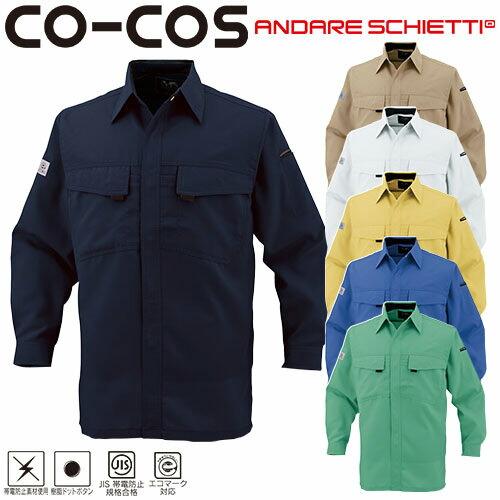 エコ製品制電長袖シャツ A-3368 作業着 春夏