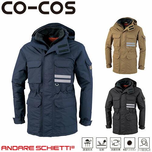 透湿防水防寒コート A-3806 作業着 防寒 作業服