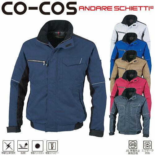エコ製品制電防寒ブルゾン A-4270 作業着 防寒 作業服