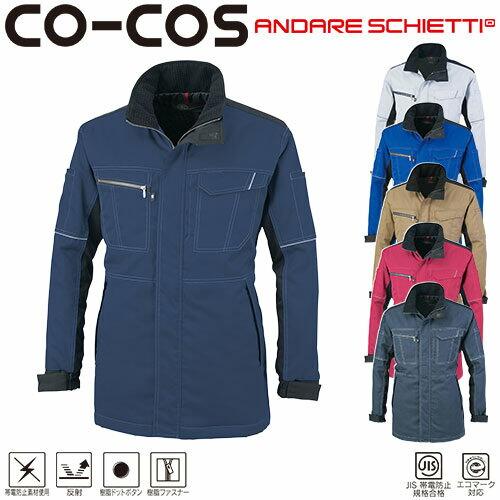 エコ製品制電防寒コート A-4276 作業着 防寒 作業服