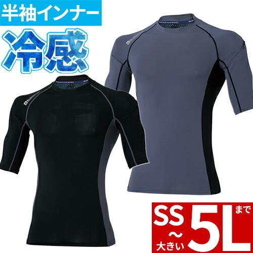 冷感キシリトールクールパワーサポート五分袖アンダーシャツ G-51157 夏用 涼しい クール
