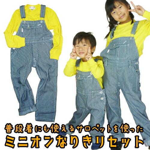 ハロウィン ミニオン風コスプレセット 私服としても使えるオーバーオール 長袖Tシャツ