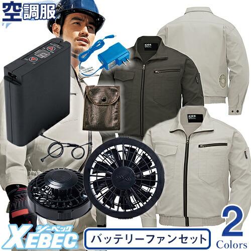 ジーベック 空調服 ファン バッテリーセット XE98002