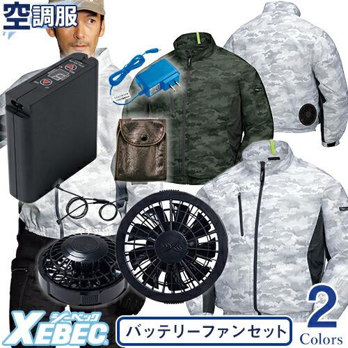 ジーベック 空調服 ファン バッテリーセット XE98005