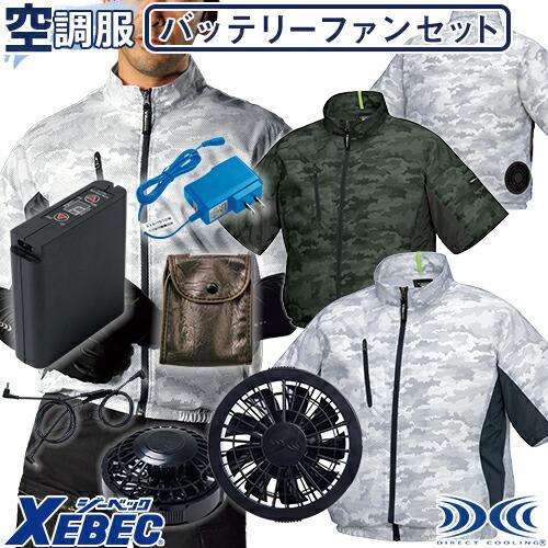 ジーベック 空調服 ファン バッテリーセット XE98006