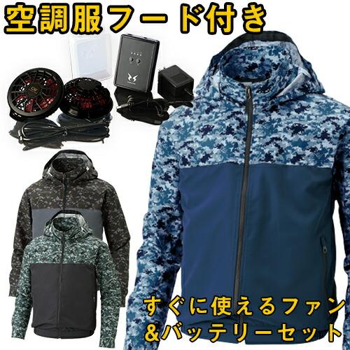 サンエス 空調服 ハイパワーファン バッテリーセット KU92310