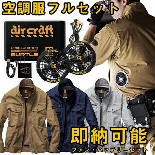 バートル 空調服 長袖 ファン バッテリーセット AC1031 AC210 AC220