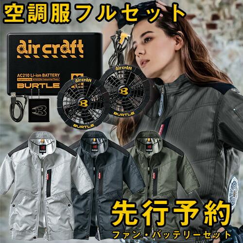 バートル 空調服 半袖 ファン バッテリーセット AC1056