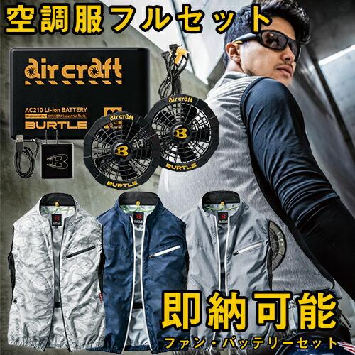 バートル 空調服 ベスト ファン バッテリーセット AC1024
