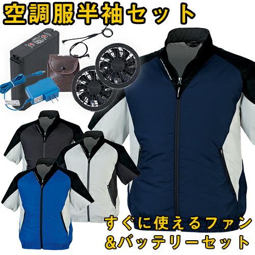 ジーベック 空調服 半袖 ファン バッテリーフルセット XE98009