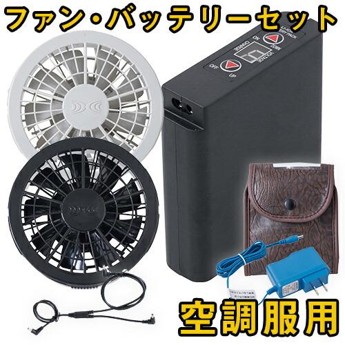 空調服用バッテリー&ファンセット リチウムイオンバッテリー 充電器セット LIULTRA1