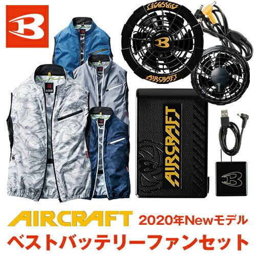 バートル エアークラフト ベスト ブラックファン 2020バッテリーセット AC1024 AC230 AC240 作業着 作業服 春夏