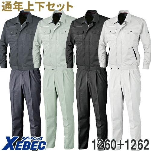 作業服 作業着 上下セット ジーベック 1260シリーズ