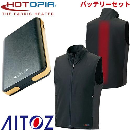 ベスト(HOTOPIA) 専用バッテリーセット 作業着 防寒 作業服
