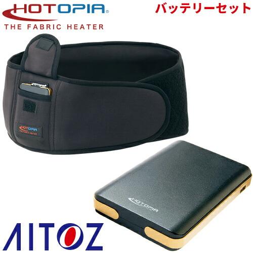 ベルト(HOTOPIA) 専用バッテリーセット 防寒 あたたかい 冬用