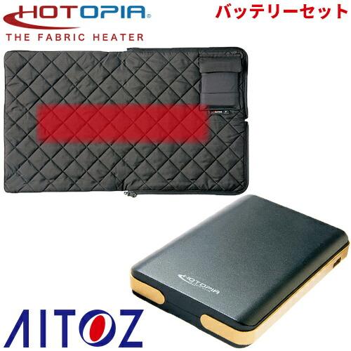 シート(HOTOPIA) 専用バッテリーセット 防寒 あたたかい 冬用