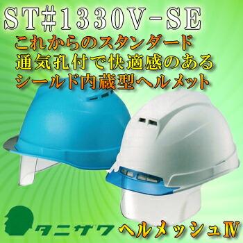 谷沢製作所/ST#1330V-SE/ヘルメッシュ4/シールド内蔵