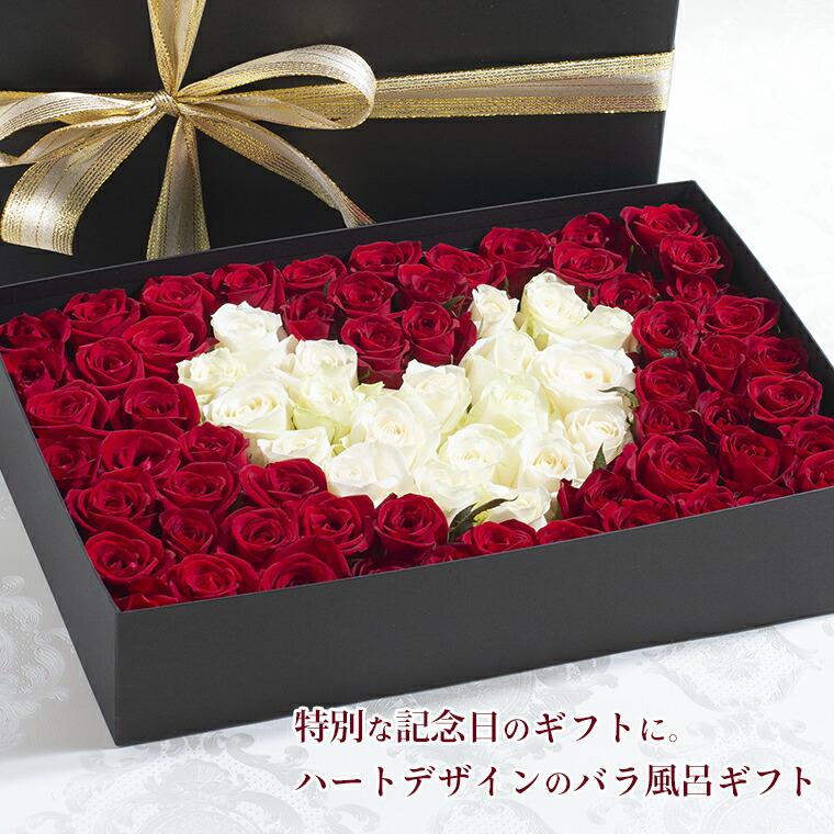 バラ風呂 ロマンティックハート