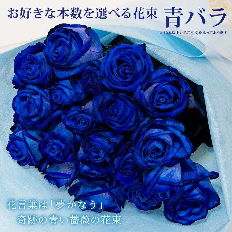 バラ 言葉 青い 花