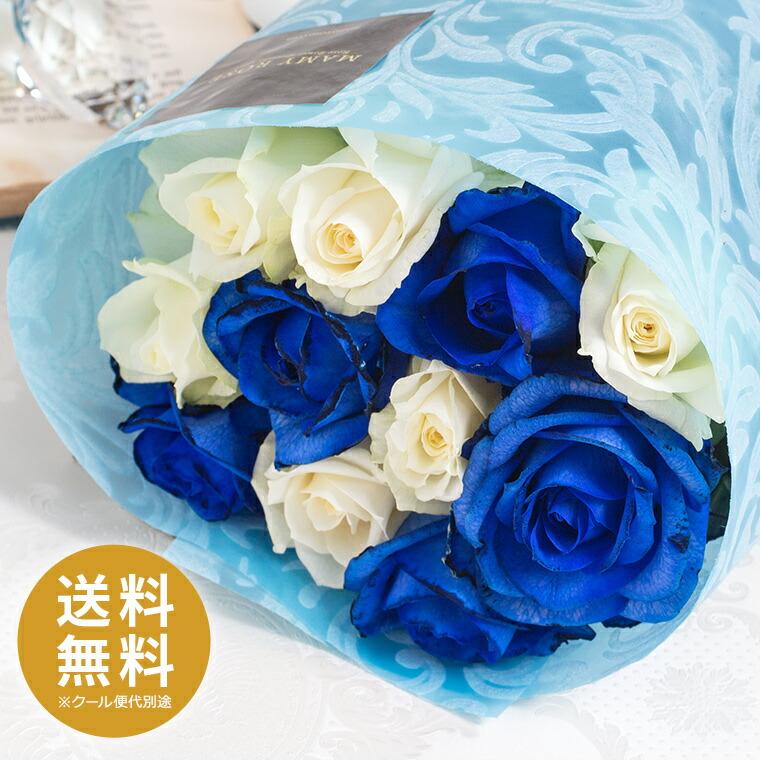 【送料無料】青バラと白バラの11本の花束【ラッピング無料】白 青 薔薇 プレゼント ギフト 誕生日 歓送迎会 結婚祝い 記念日 還暦祝い プロポーズ バレエ 花 土曜営業