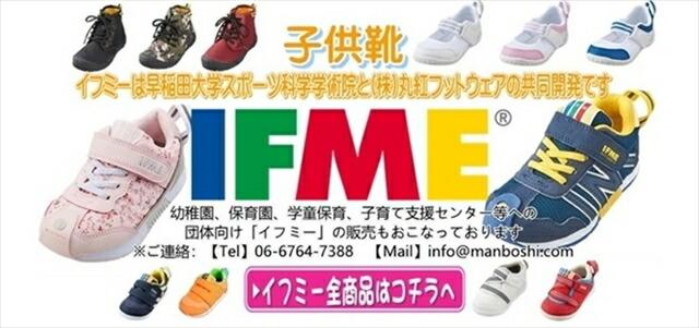イフミー子供靴