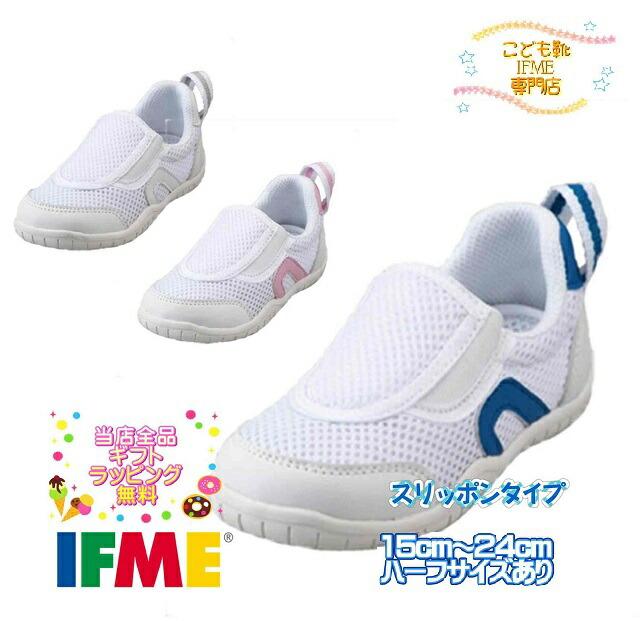 イフミー上靴 SC-0002 (15cm〜24cm)【商品自体にスペアインソール付属しておりますがさらに1足分サービス】