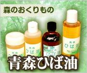 青森ヒバ油