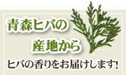 青森ヒバの産地からヒバの香りをお届けします!
