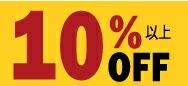 1803楽天スーパーSALE 10%オフ