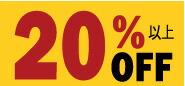1803楽天スーパーSALE 20%オフ