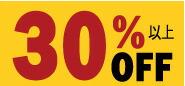 1803楽天スーパーSALE 30%オフ