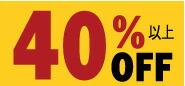 1803楽天スーパーSALE 40%オフ