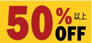 1803楽天スーパーSALE 50%オフ