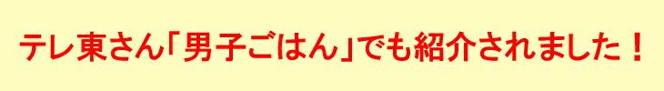 テレビ東京「男子ごはん」で紹介されました。