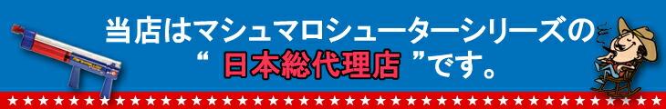 日本総代理店