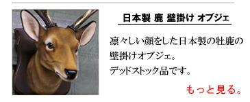 日本製 牡鹿 壁掛け