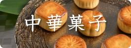 400中華菓子