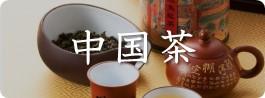 500中国茶