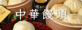 100饅頭