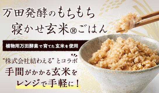 もちもち玄米