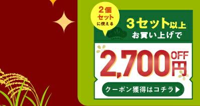 2700円OFFクーポン